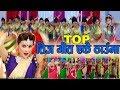 Teej Song Collection 2075 / 2018 || Teej Jukebox उत्क्रिस्ठ तीज गीतको संगालो New Teej Dancing songs