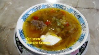 Суп овощной с мясом