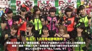 好評発売中の「B.L.T.」12月号の発売記念イベントが東京・新宿で行われ...