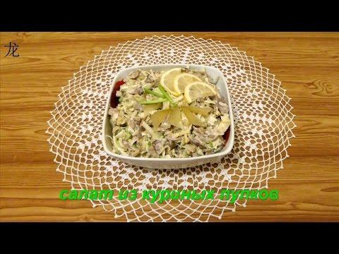 Салат из куриных желудков, рецепт с фото