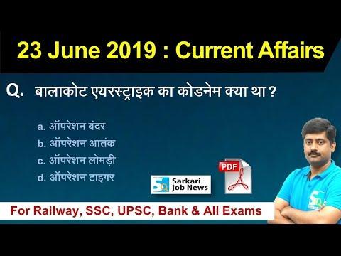 करंट अफेयर्स : 23 June 2019 : Current Affairs Hindi Analysis PDF for All Exams   Sarkari Job News