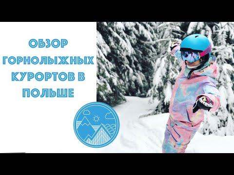 Куда поехать кататься в Польше, горнолыжные курорты в Польше.
