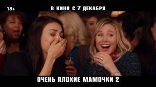 ОЧЕНЬ ПЛОХИЕ МАМОЧКИ 2 | Уже на VOD