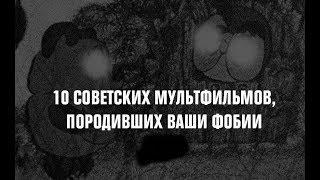ТОП 10 советских мультфильмов породивших ваши фобии