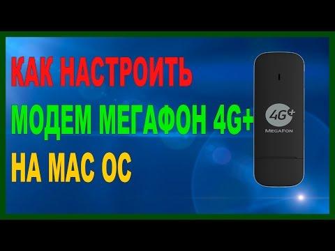 Интернет антенны LTE 4G /Yota Мегафон Билайн МТС