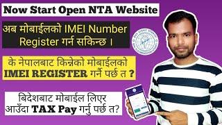 Now start NTA site    Mobile IMEI Number registration   कस्ता मोबाईलको IMEI Register गर्नु पर्छ ?