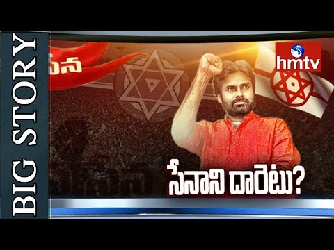 What Will Be  Future Of The Jana Sena Party In Telugu States ? | Big Story | HMTV