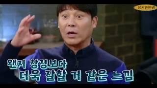 임창정 본인보다 더 높은 고음의 소유자를 보다!! feat.울산나얼저격수