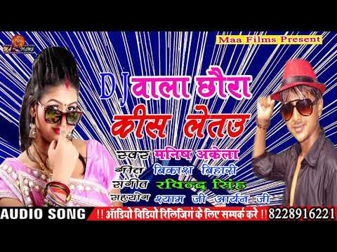 Dj Wala Chora Anhariya Me Tip Deto | New Bhojpuri Song 2019 Dj Remix | New Album Bhojpuri Dhmka Song