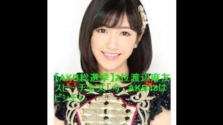 6月18日にHARD OFF ECOスタジアム新潟で開催された『第8回AKB48選抜総選...
