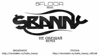 8floor - Не Обещай (feat. $-Banny) (Remix) (Produced By 8floor)
