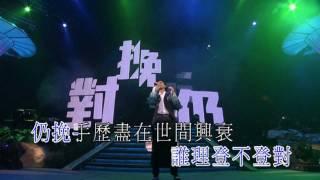張智霖 - 天梯 (Live 高清HD字幕版本) (原唱: C AllStar)