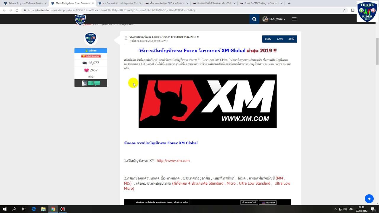 ขั้นตอนการสมัคร XM เปิดบัญชีเทรด XM forex โบรกเกอร์ XM การสมัครบัญชี forex กับ XM ล่าสุด 2020