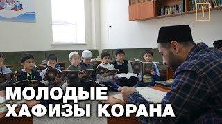 Как из обычных детей делают хафизов. Подвиг веры