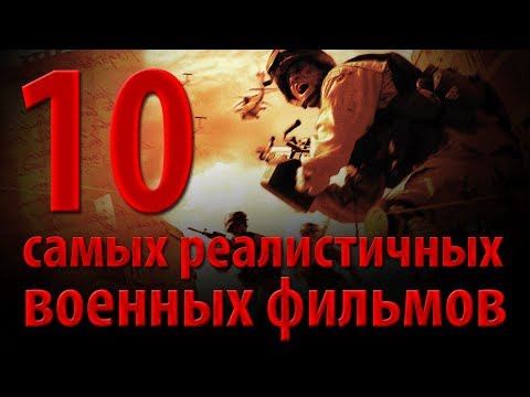 10 самых реалистичных военных фильмов - Видео онлайн