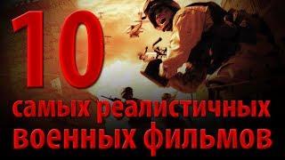 10 самых реалистичных военных фильмов
