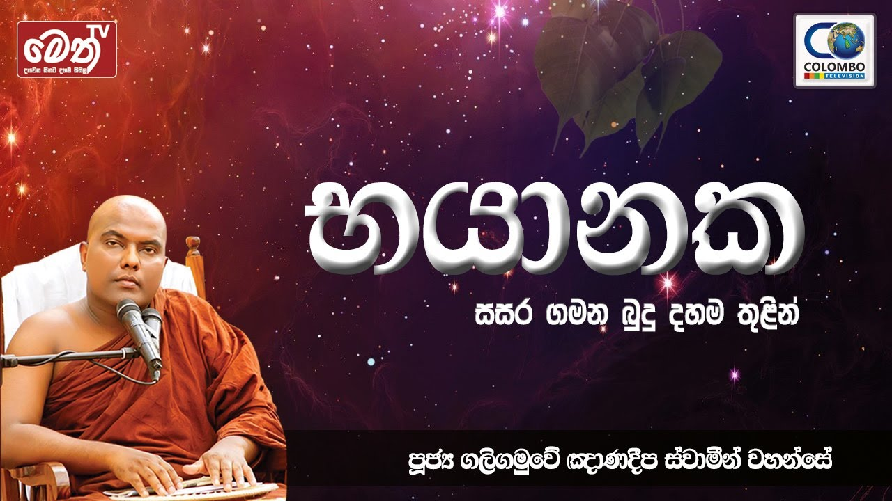 Download Ven Galigamuwe Gnanadeepa Thero. Meth Tv Live
