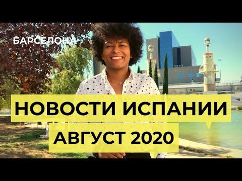 НОВОСТИ ИСПАНИИ В АВГУСТЕ 2020 г. АКТУАЛЬНО ИЗ БАРСЕЛОНЫ