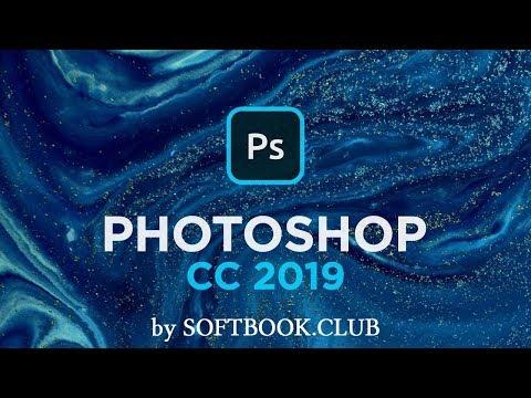 Photoshop 2019 | Скачать и установить МЕГА-репак от команды SoftBook!