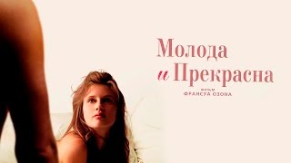 Молода и прекрасна  Young And Beautiful 2013 Драма