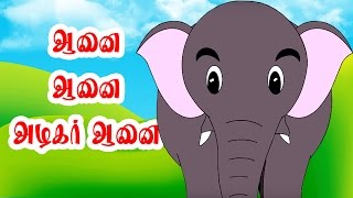 அழகர் ஆணை | Yanai Yanai Azhagar Yanai | Tamil Nursery Rhymes for kids