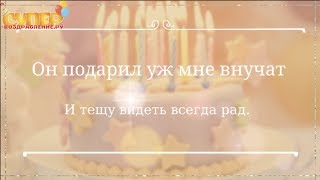 С Днем Рождения Зять!