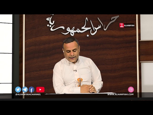 09-02-2020 - حراس الجمهورية - الحلقه 192 - روايات إغتيال عبدالفتاح إسماعيل