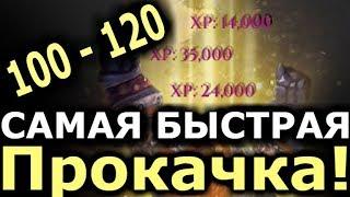 СВЕРХСКОРОСТНАЯ Прокачка 100 - 120 ЛвЛ в WoW! Самый Быстрый Способ!