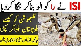 Kulbhushan Jadhav Ko Pakistan Ne Kaise Balochistan Mai Pakra | Indian Jasoos Ko Kaise Pakra | TUT