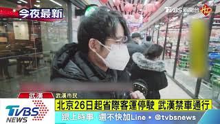 北京26日起省際客運停駛 武漢禁車通行