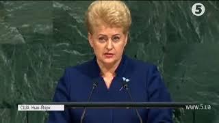Грібаускайте виступила на Генеральній Асамблеї ООН
