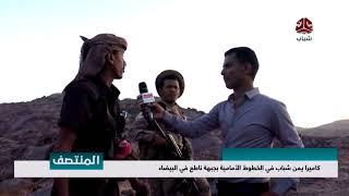 كاميرا يمن شباب في الخطوط الامامية بجبهة ناطع في البيضاء | تقرير عمر المقرمي