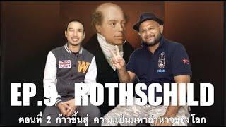 EP 9 Rothschild (ตอนที่ 2)การก้าวขึ้นสู่การเป็น มหาอำนาจทางการเงินของโลก