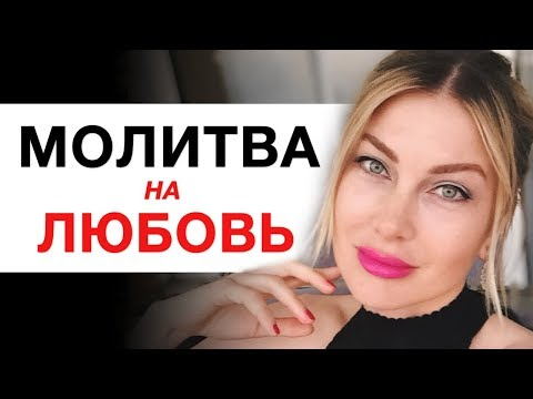 ❤️СИЛЬНАЯ МОЛИТВА НА ЛЮБОВЬ I Алекса Оник