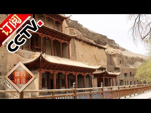 《百家讲坛》 20161226 国史通鉴·两晋南北朝篇(5)氐族争锋 | CCTV
