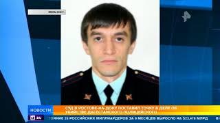 Боевика, который снимал убийство полицейского-героя, постигло наказание