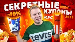 Проверка НОВЫХ секретных купонов KFC / Как РЕАЛЬНО экономить деньги