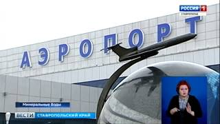 Аэропорт Минвод обходит Пензу в голосовании «Великие имена России»