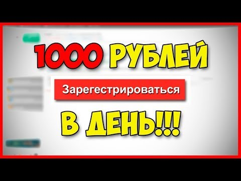 ГОТОВАЯ СХЕМА ЗАРАБОТКА ОТ 1000 РУБЛЕЙ В ДЕНЬ В ИНТЕРНЕТЕ БЕЗ ВЛОЖЕНИЙ НА ИГРАХ С ВЫВОДОМ ДЕНЕГ