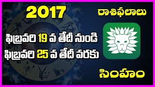 Rasi Phalalu This Week | సింహ రాశి | February 19th - February 25th | Lion Weekly Horoscope