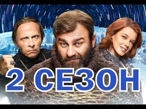 Полярный 2 сезон 1 серия (17 серия) - Дата выхода