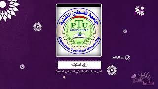 موظفو العقود في جامعة خضوري يحجتون ضمن سلسلة فعاليات للمطالبة بحقوقهم