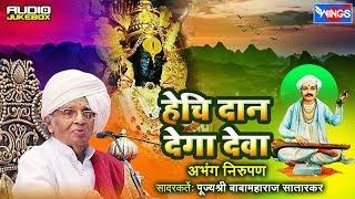 हेचि दान देगा देवा  अभंग निरूपण  - सदारकर्ते : पूज्य श्री बाबा महाराज सातारकर : Marathi Kirtan