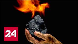 Угольная катастрофа: Украина встретит зиму без угля и газа. 60 минут от 03.09.19