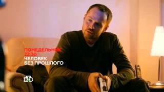 Человек без прошлого (2016) Сериал на НТВ. Премьера 8 февраля