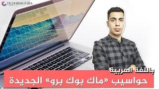 معاينة حواسيب ماك برو الجديدة 2016 - Macbook Pro بالعربية