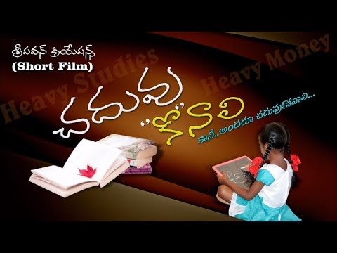 chaduvu konali short film  //new short...