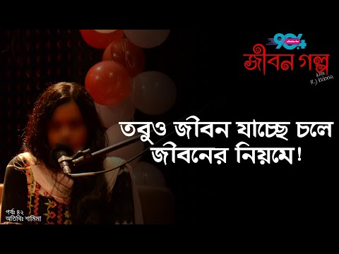 JIBON GOLPO I Epi: 42 I RJ Kebria I Dhaka fm 90.4I Shamima