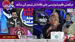Game Show Aisay Chalay Ga With Danish Taimoor | 20th October 2019 | Danish Taimoor Game Show