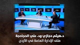 د.هيثم حجازي ود. علي الحجاحجة - ملف الإدارة العامة في الأردن
